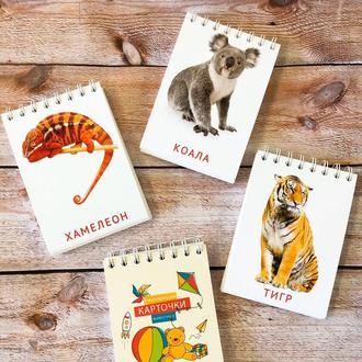 """Набор развиващих карточек """"Животные"""" (59 животных)"""