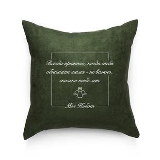 Подушка декоративная для мамы