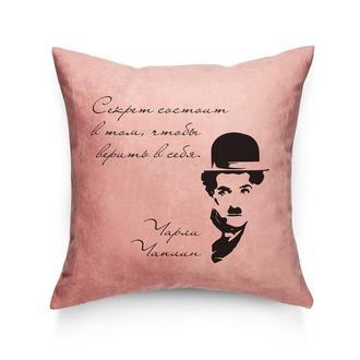 Декоративная подушка с цитатой Чаплина