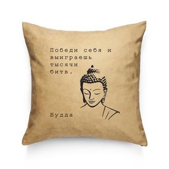 Подушка с цитатой Будды