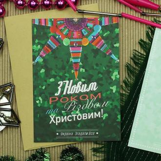 Новорічна листівка, Різдвяна листівка, Christmas card, Новогодняя открытка, Рождественская открытка