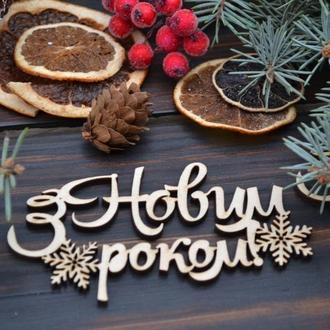 "деревянная надпись ""З Новим Роком"",Сувенир из дерева, деревянный топпер, новогодний подарок"