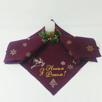 Лляні серветки з вишивкою до Нового року