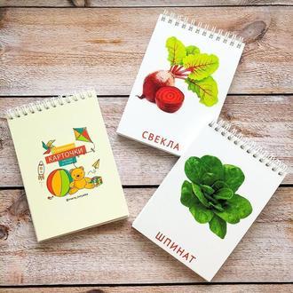 """Набір розвиваючих карток """"Овочі і трави"""""""
