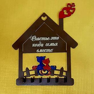 Ключниця з написом 'Щастя коли сім'я разом'.