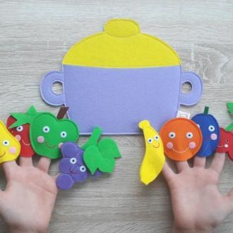 Пальчиковые игрушки фрукты-ягоды