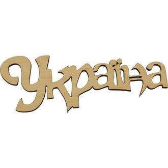 """Заготовка фанера надпись """"Украина"""" 16см"""