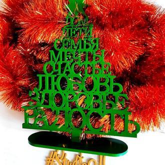 Новорічна ялинка з дерева,на підставці з заповітними сімейними словами 32х26 см