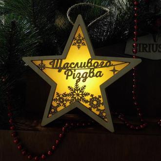 """Светильник-звездочка """"Щасливого Різдва"""""""