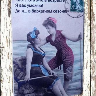 """Сувенирный магнит с одесским юмором """"Бархатный сезон"""""""