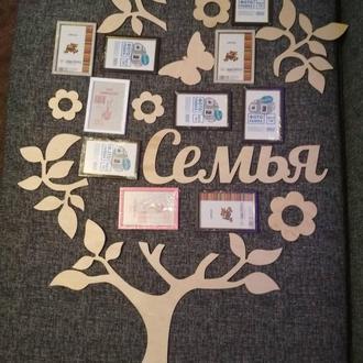 Элементы, которые создают семейное дерево!