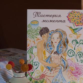 Раскраски на тему материнства.