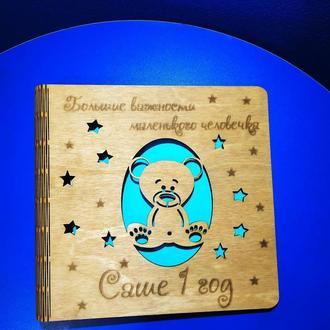 Деревянный детский фотоальбом для мальчика Саше 1 год, мишка Тедди (имя может быть любое)