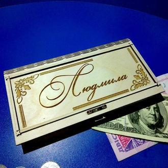 Шкатулка-конверт для денег из дерева с именем Людмила (именной конверт)