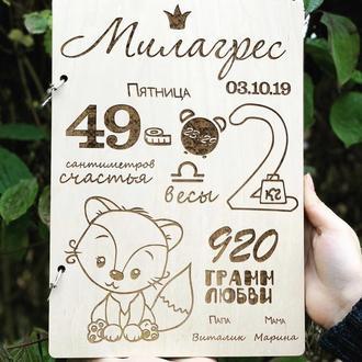 """Фотоальбом для """"Малыша"""" с индивидуальными надписями"""