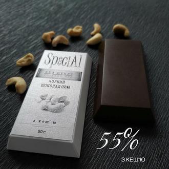 Натуральний чорний шоколад SpeciAl (без цукру/світлий мед) з кеш'ю, 55% какао-продуктів. 50г