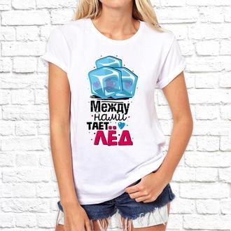 """Парные футболки Push IT """"Между нами тает лёд"""""""