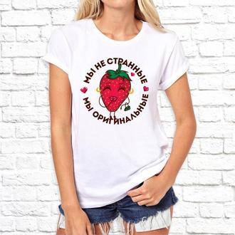 """Парные футболки Push IT """"Мы не странные. Мы оригинальные"""""""