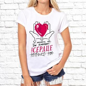 """Парні футболки Push IT з принтом """"Серце"""""""