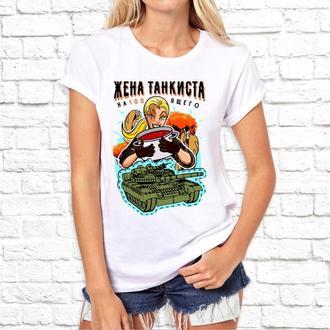 """Парные футболки Push IT """"Танкист и Жена танкиста"""""""