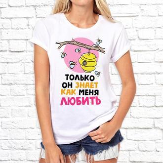 """Парные футболки Push IT """"Только я знаю, как её любить"""""""