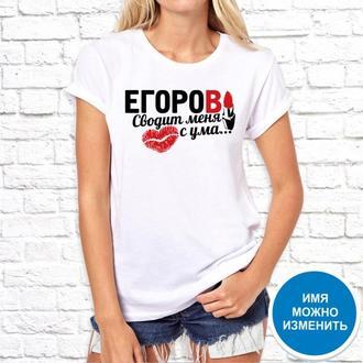 """Футболка Push IT именная с принтом """"Егоров сводит меня с ума..."""""""