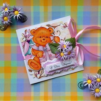 Детская открытка с мишкой ко Дню рождения.