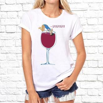"""Женская футболка Push It с принтом Бокал вина """"Брлбрлбрл """""""