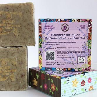 Мыло «Кастильское» с лавандой 100 г от GZ