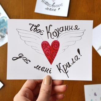 """Открытка """"Твоя Любовь Дает Мне Крылья!"""""""