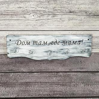 Деревянная настенная ключница с надписью