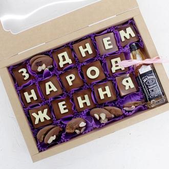 """Шоколадные конфеты """"С Днем Рождения""""+медианты+виски"""