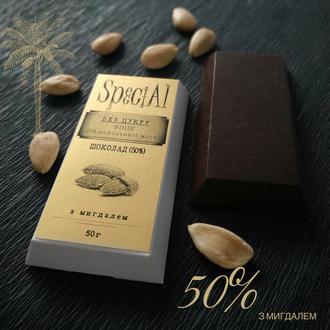 Фініковий шоколад SpeciAl (без цукру; 50% какао-продуктів + 50% фініка) з мигдалем, 50г