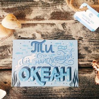 """Листівка """"Ти свій найглибший океан"""""""