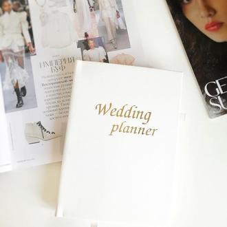 Дневник невесты