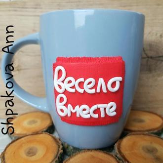 Чашка с декором ВЕСЕЛО ВМЕСТЕ подарочная кружка с объемной надписью