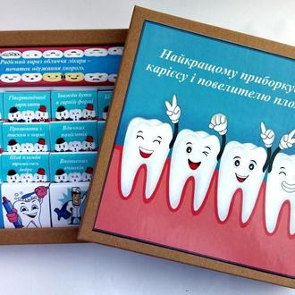 "Шокобокс ""Стоматологу"". Шоколадный набор в подарок для дантисту, зубному технику"