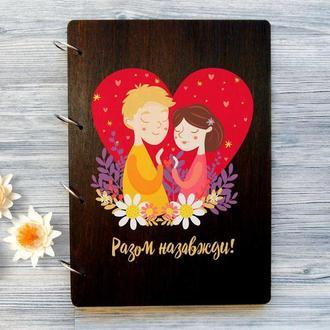 Фотоальбом с цветной печатью «Разом назавжди»