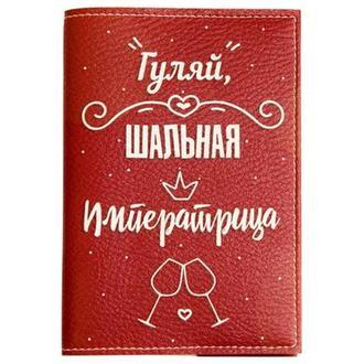 Обложка для паспорта Гуляй шальная императрица красный