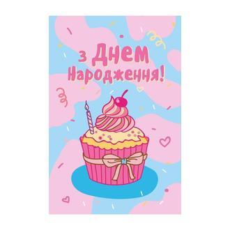 Открытка З днем народження розовый