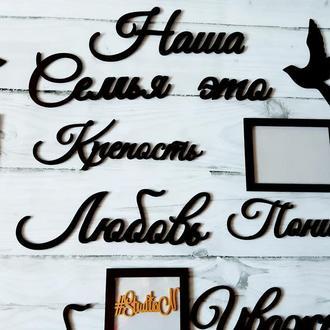 """Интерьерная композиция панно на стену""""Семья это.."""" из слов и рамок 160х120 см,фоторамки 15х20см-5 шт"""