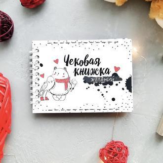 Чековая книжка желаний для парня или для девушки. Подарок ко Дню Святого Валентина,14 февраля