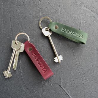 Парные именные кожаные брелки_подарок на свадьбу_брелки для ключей