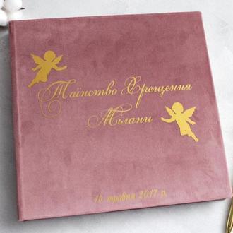 Альбом на хрестини, Хрещення донечки, Подарунок на хрестини, Альбом для девочки, Крещение