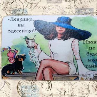 """Сувенирный магнит с одесским юмором """"Одесситка"""""""