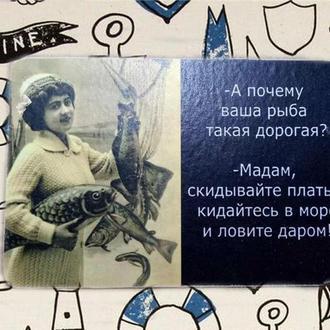 """Деревянный магнит с одесским юмором """"Рыба"""""""