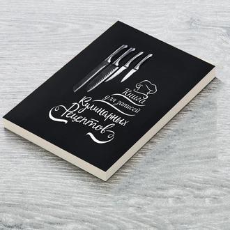 Кулінарний блокнот для записів рецептів з ножами (чорна). Кулінарна книга. Кук Бук