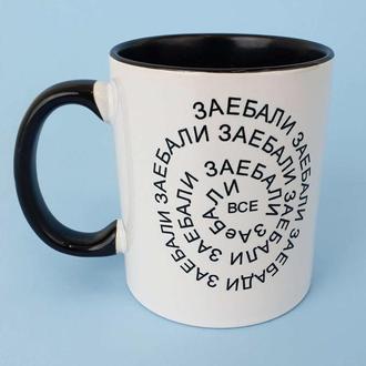 Чашка «Зае...»