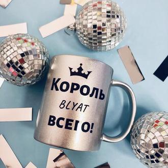 Чашка «Король»