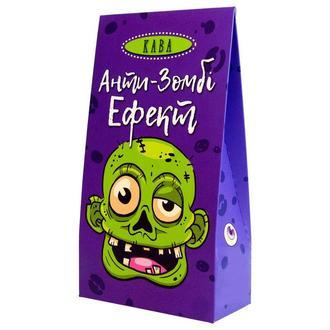Кофе в коробке Анти- зомбі ефект фиолетовый